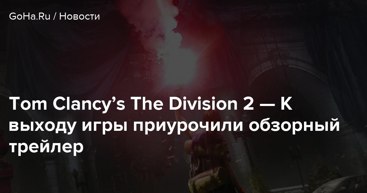 Tom Clancy's The Division 2 — К выходу игры приурочили обзорный трейлер