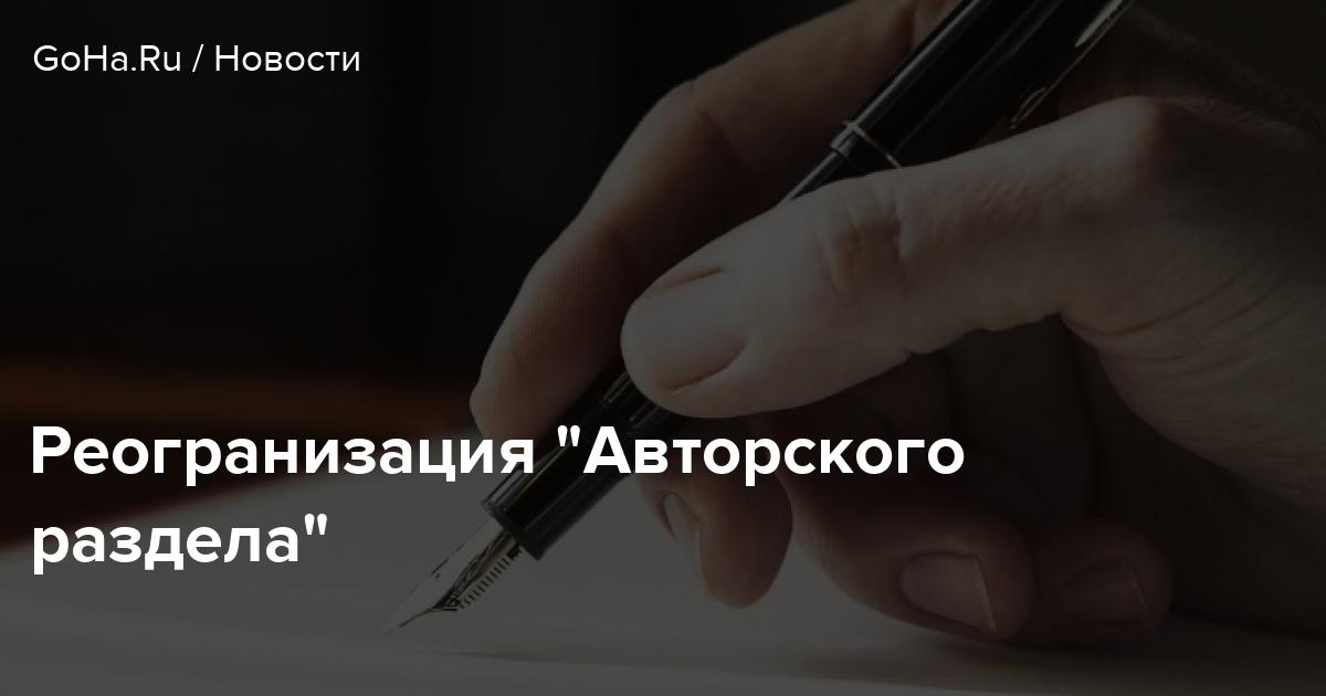 """Реогранизация """"Авторского раздела"""""""