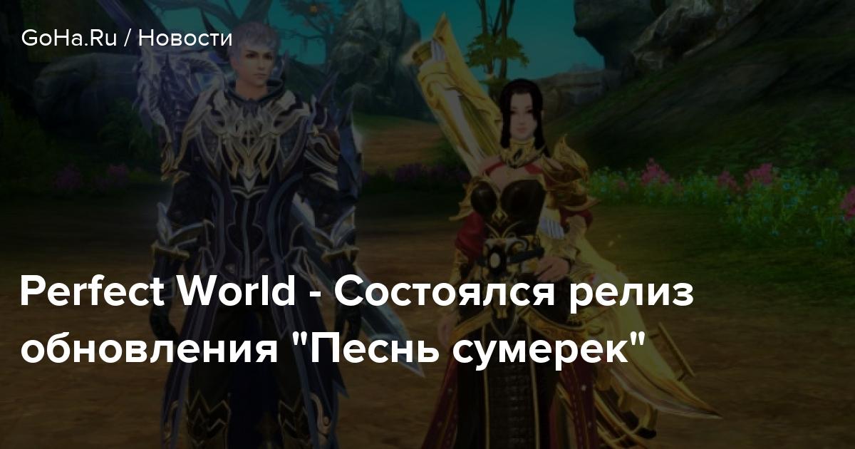 """Perfect World — Состоялся релиз обновления """"Песнь сумерек"""""""