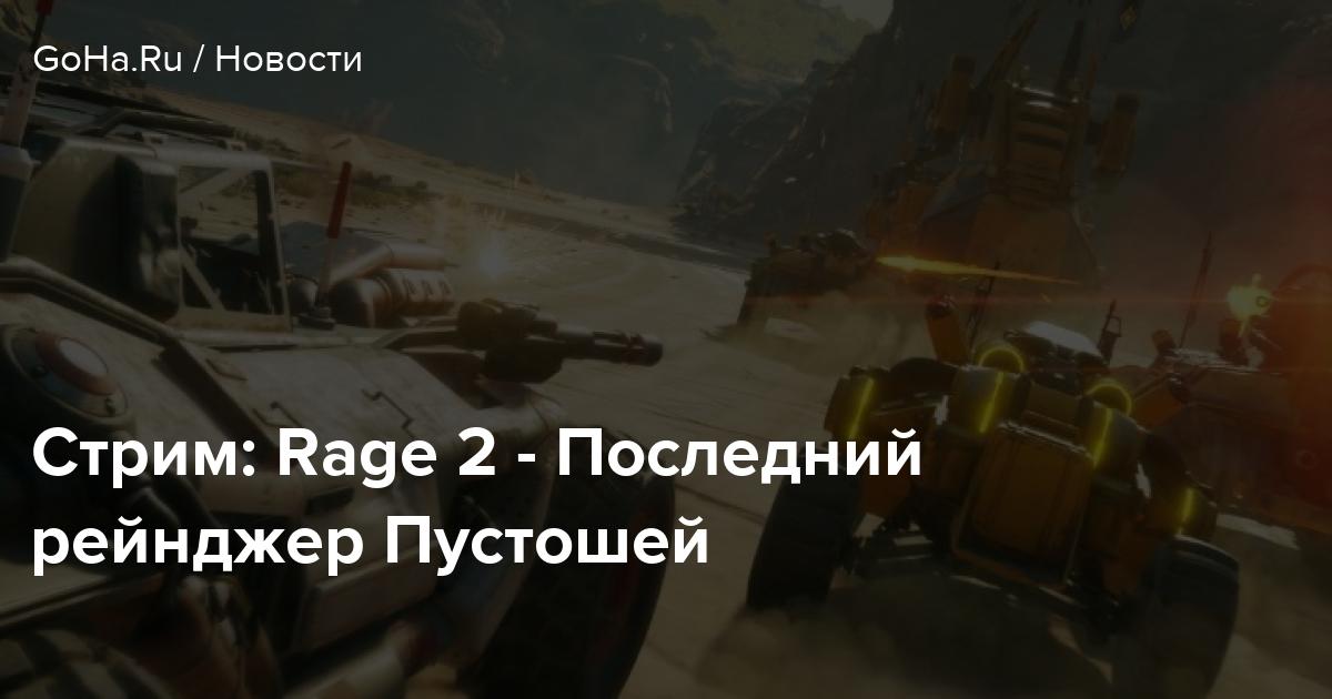 Стрим: Rage 2 - Последний рейнджер Пустошей