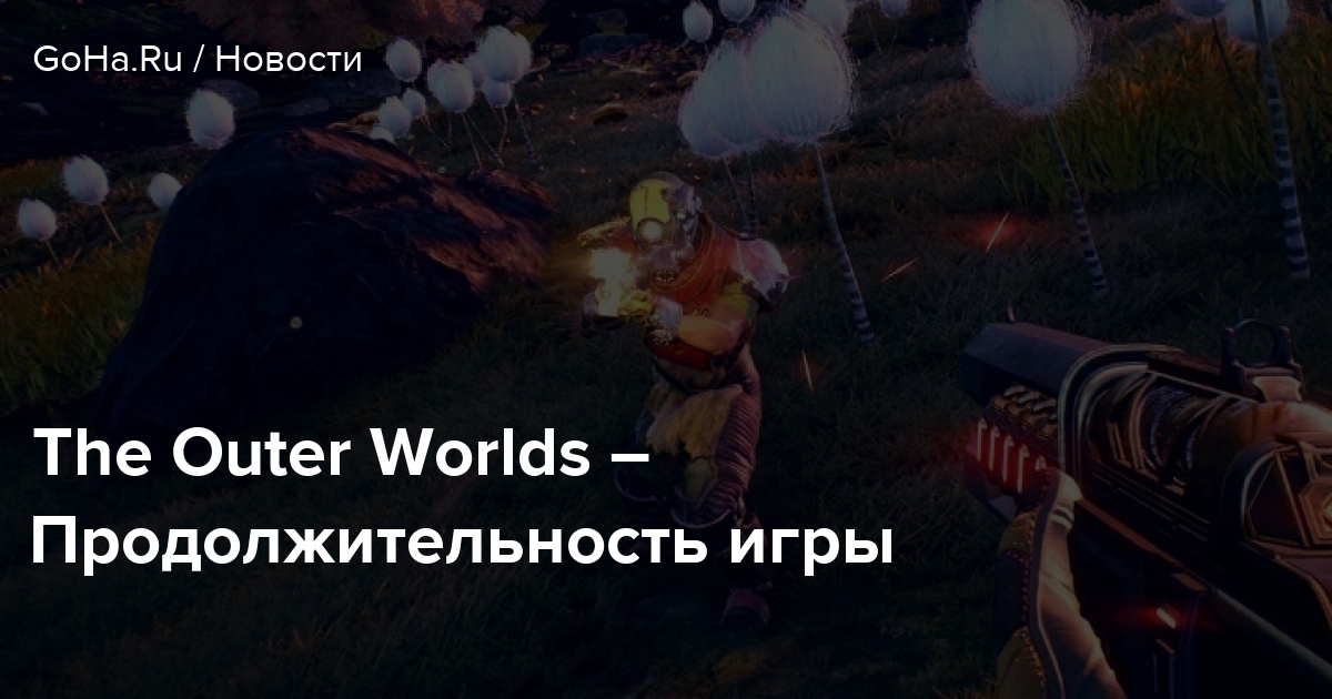 The Outer Worlds – Продолжительность игры