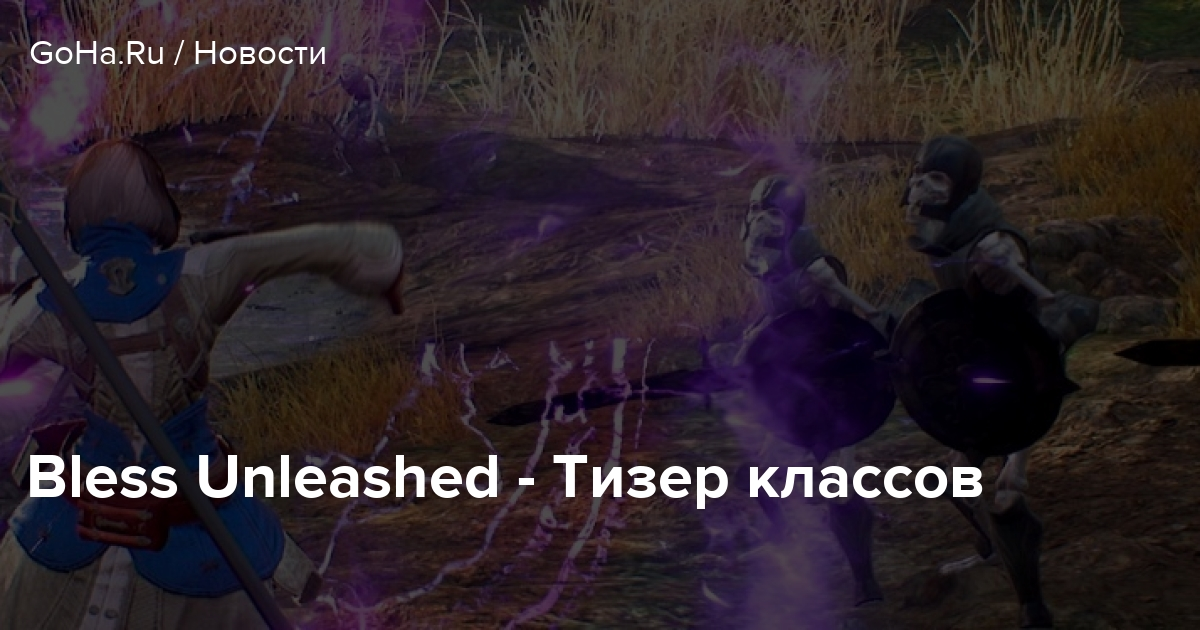 Bless Unleashed - Тизер классов