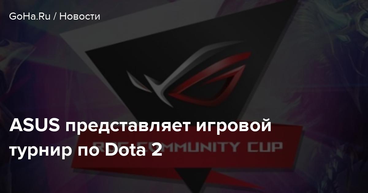ASUS представляет игровой турнир по Dota 2
