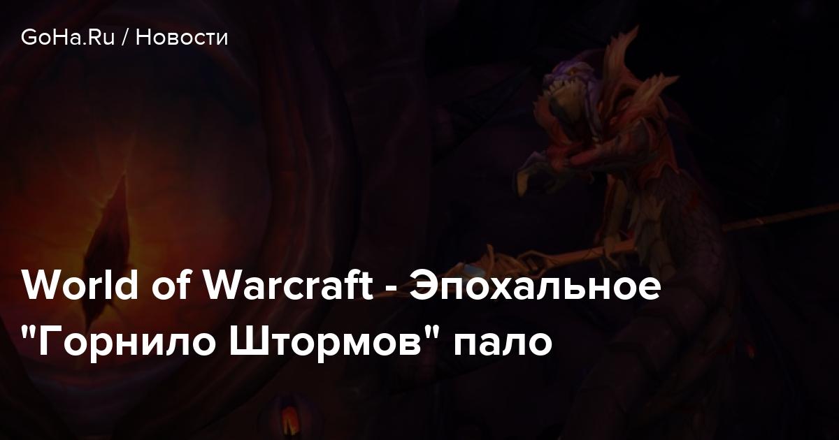 """World of Warcraft - Эпохальное """"Горнило Штормов"""" пало"""