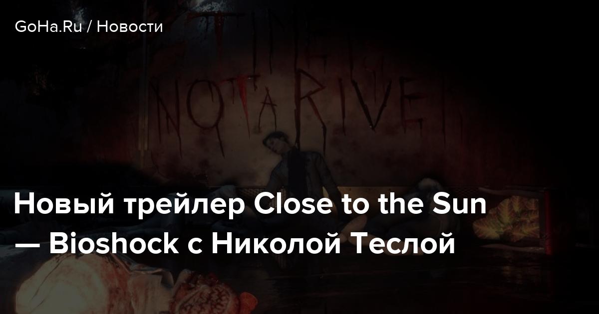Новый трейлер Close to the Sun — Bioshock с Николой Теслой
