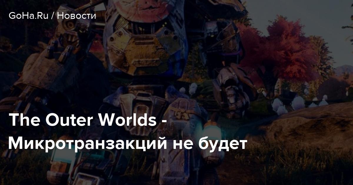 The Outer Worlds - Микротранзакций не будет