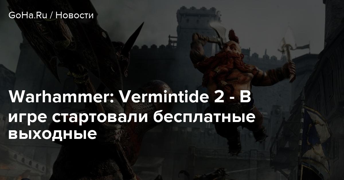 Warhammer: Vermintide 2 — В игре стартовали бесплатные выходные