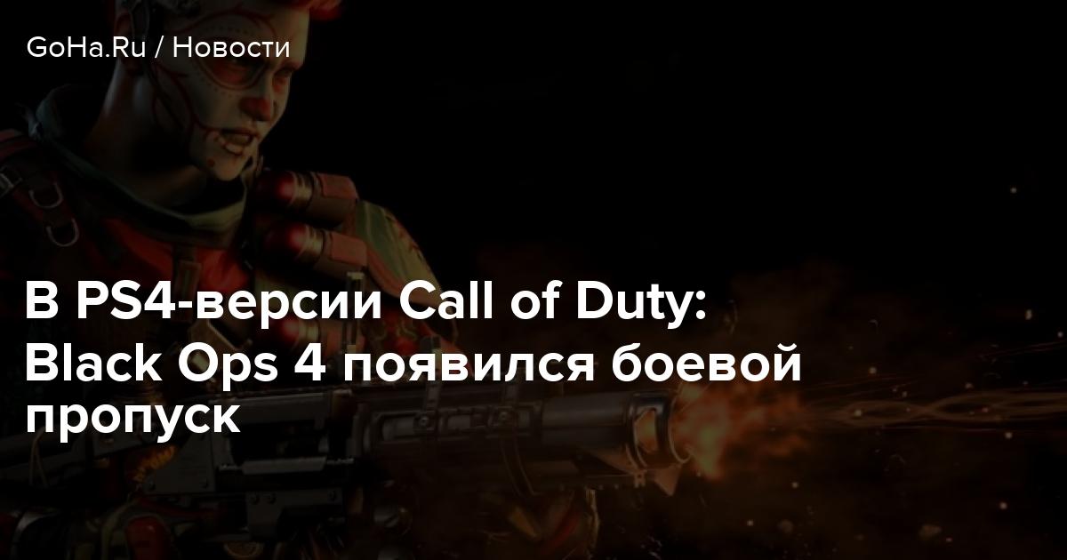 В PS4-версии Call of Duty: Black Ops 4 появился боевой пропуск