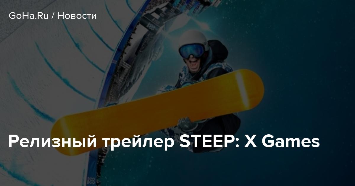Релизный трейлер STEEP: X Games