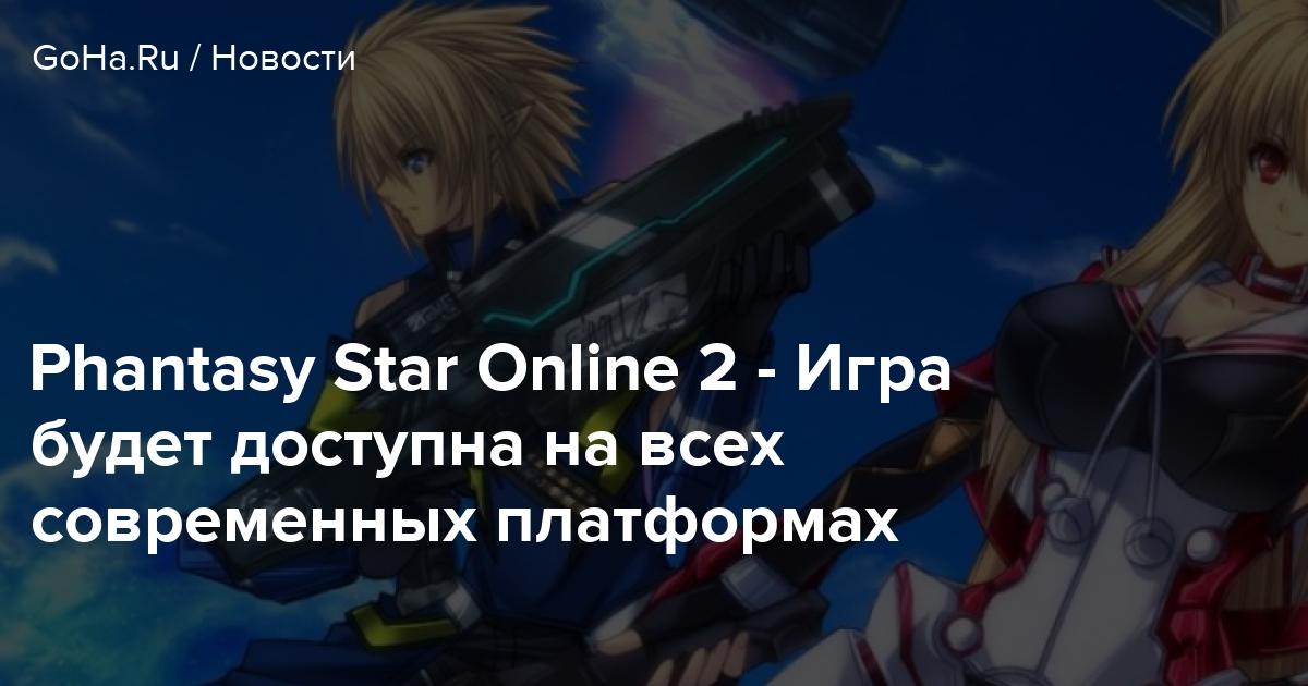 Phantasy Star Online 2 - Игра будет доступна на всех современных платформах