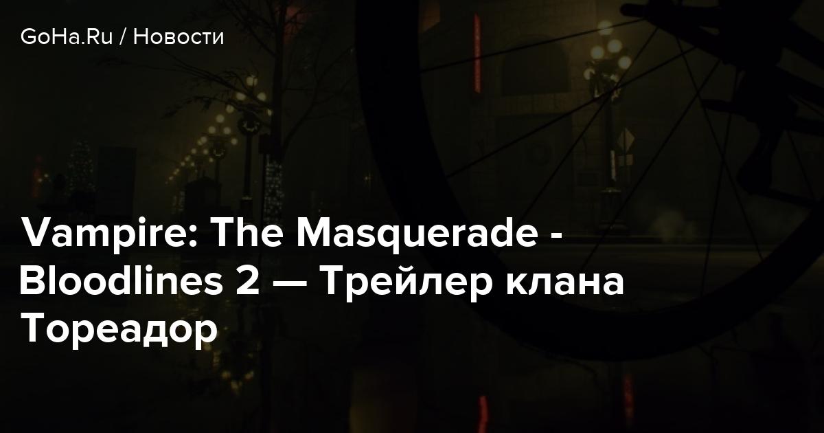 Vampire: The Masquerade - Bloodlines 2 — Трейлер клана Тореадоров