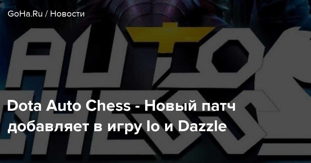 Dota Auto Chess - Новый патч добавляет в игру Io и Dazzle