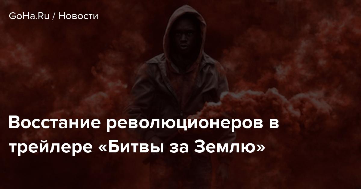 Восстание революционеров в трейлере «Битвы за Землю»
