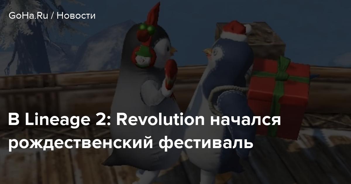 В Lineage 2: Revolution начался рождественский фестиваль