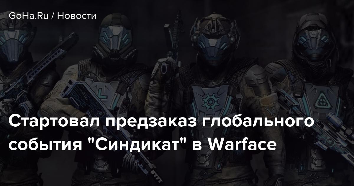"""Стартовал предзаказ глобального события """"Синдикат"""" в Warface"""