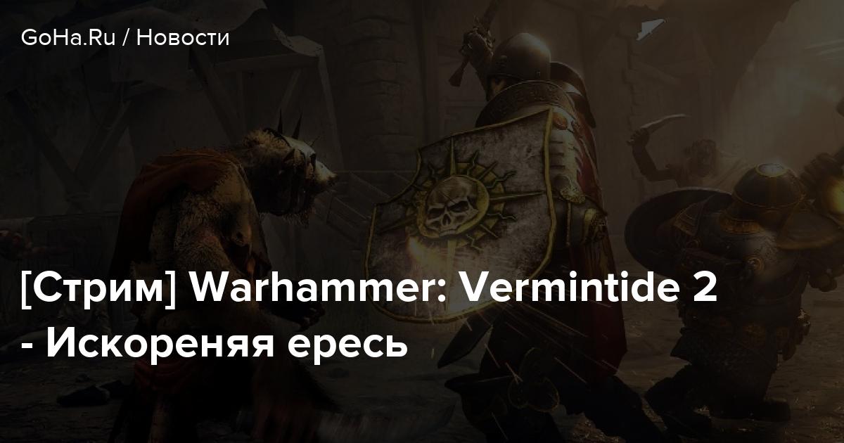 [Стрим] Warhammer: Vermintide 2 — Искореняя ересь