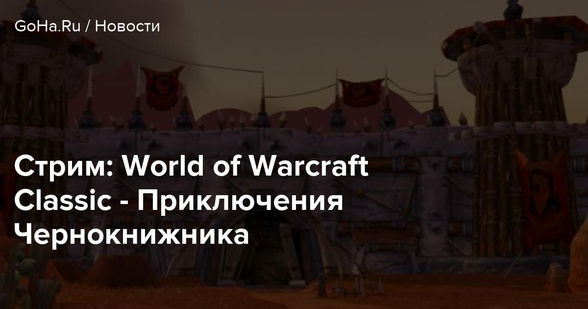 Стрим: World of Warcraft Classic — Приключения Чернокнижника