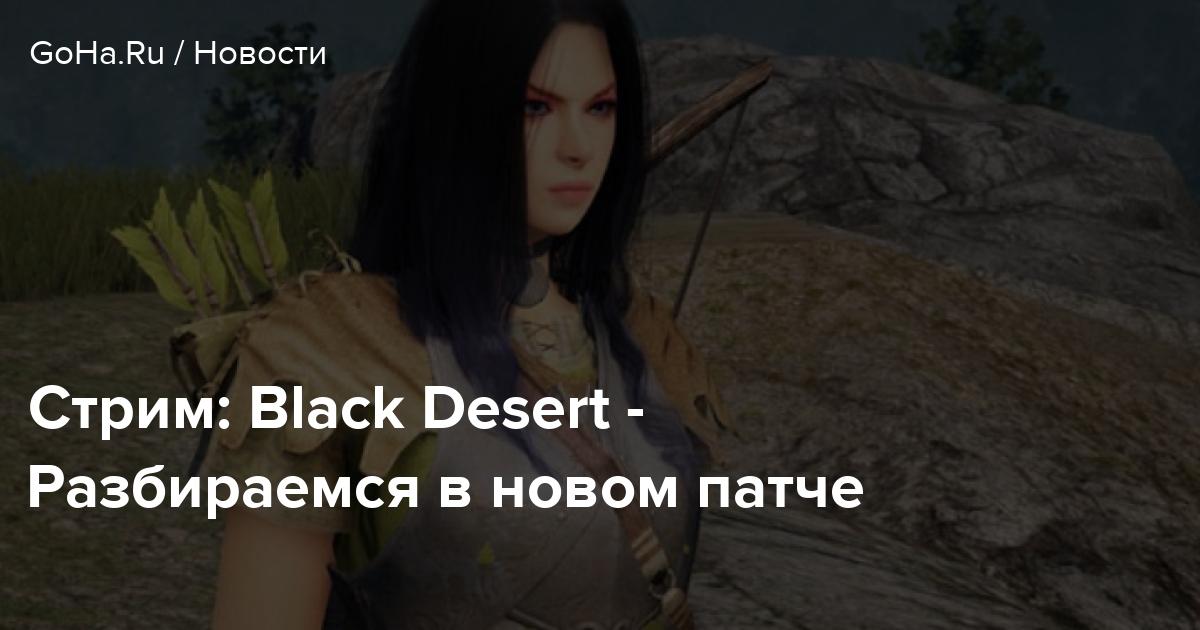 Стрим: Black Desert - Разбираемся в новом патче