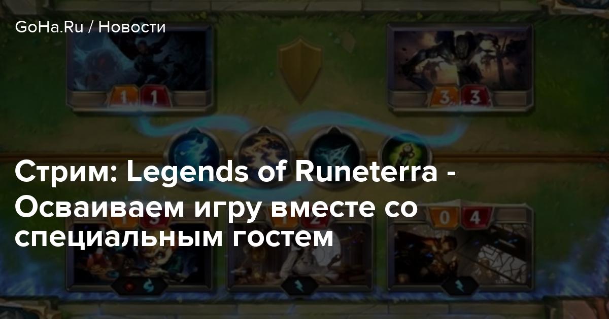 Стрим: Legends of Runeterra - Осваиваем игру вместе со специальным гостем