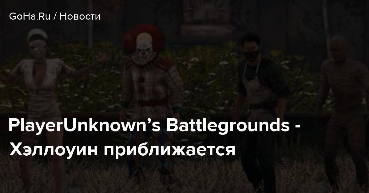 PlayerUnknown's Battlegrounds - Хэллоуин приближается