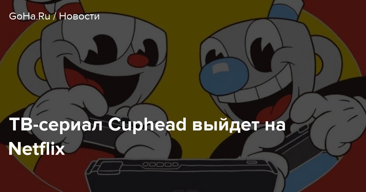 ТВ-сериал Cuphead выйдет на Netflix