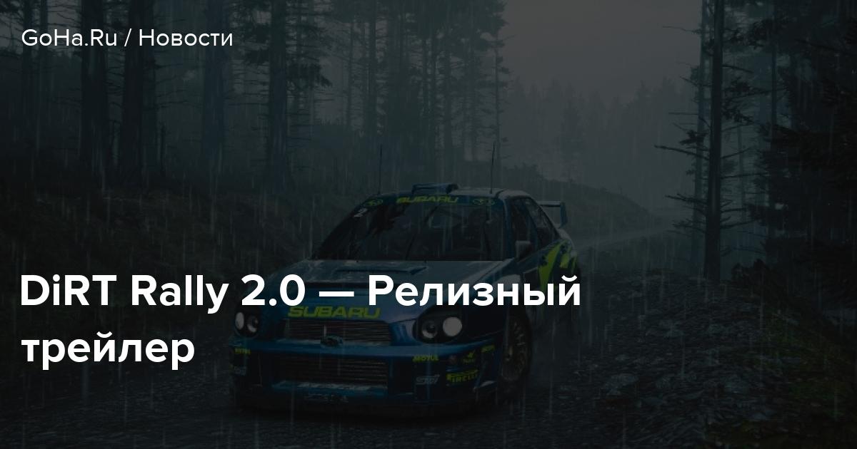 DiRT Rally 2.0 — Релизный трейлер