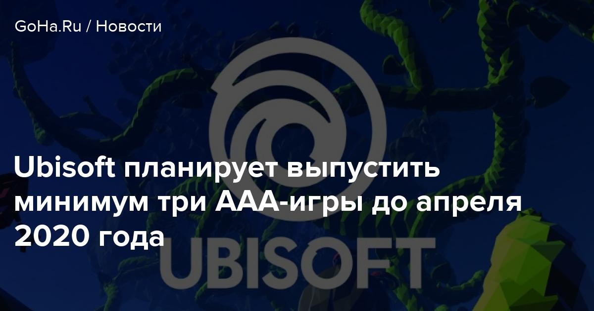 Ubisoft планирует выпустить минимум три AAA-игры до апреля 2020 года
