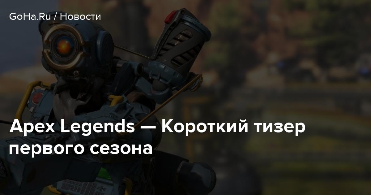 Apex Legends — Короткий тизер первого сезона