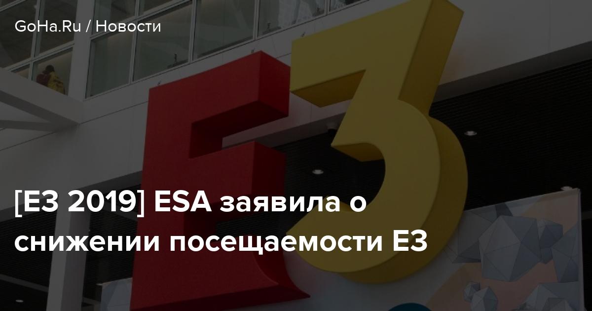 [E3 2019] ESA заявила о снижении посещаемости Е3
