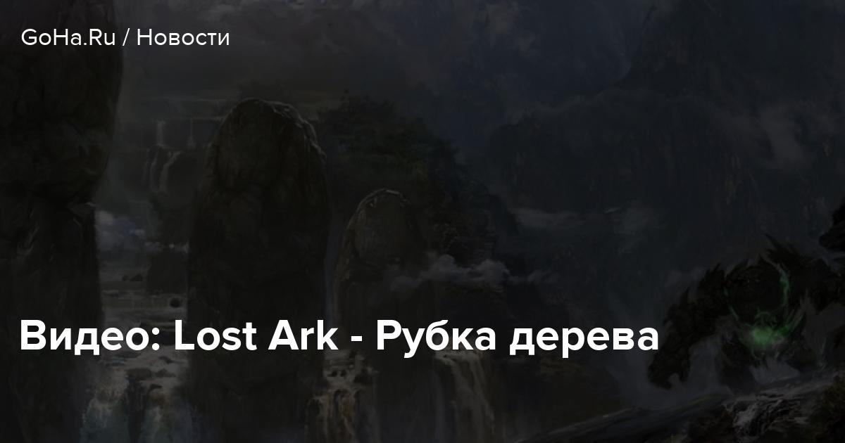 Видео: Lost Ark — Рубка дерева