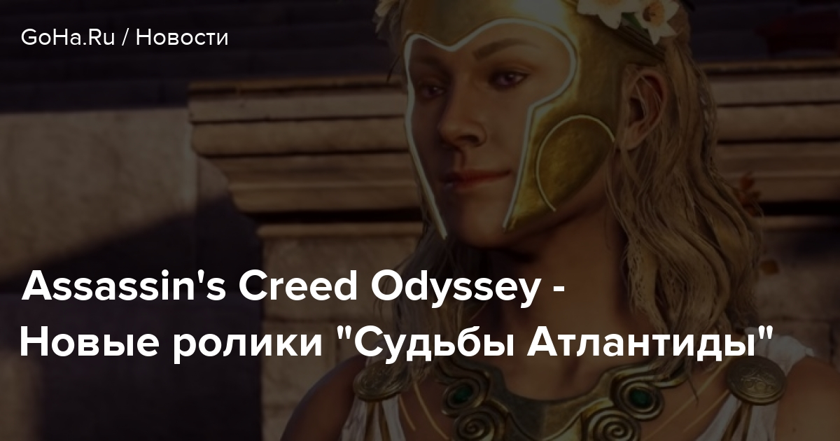 """Assassin's Creed Odyssey - Новые ролики """"Судьбы Атлантиды"""""""