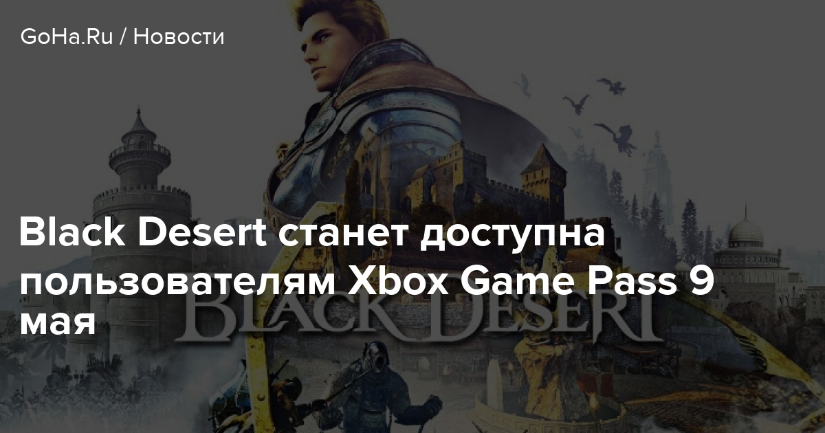 Black Desert станет доступна пользователям Xbox Game Pass 9 мая