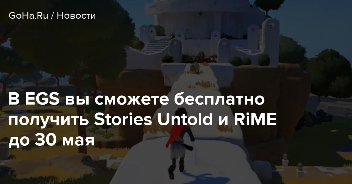 В EGS вы сможете бесплатно получить Stories Untold и RiME до 30 мая