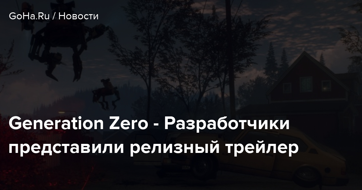 Generation Zero - Разработчики представили релизный трейлер