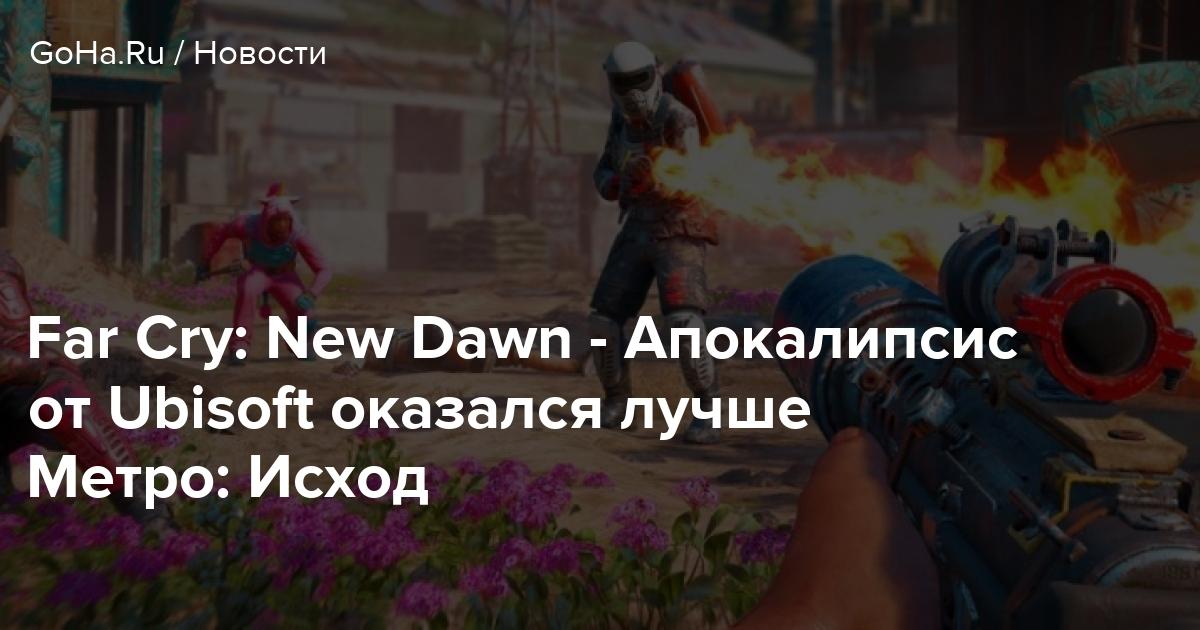 Far Cry: New Dawn - Апокалипсис от Ubisoft оказался лучше Метро: Исход