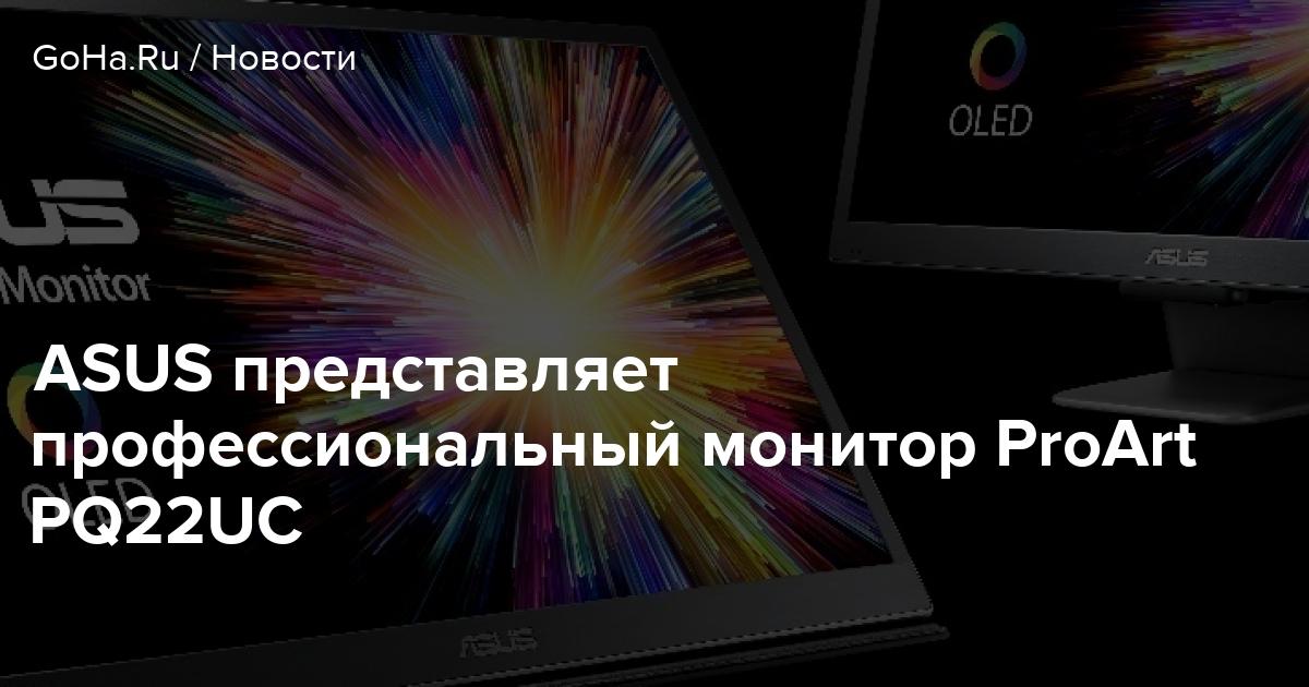 ASUS представляет профессиональный монитор ProArt PQ22UC