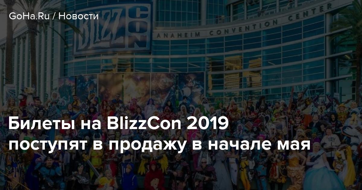 Билеты на BlizzCon 2019 поступят в продажу в начале мая