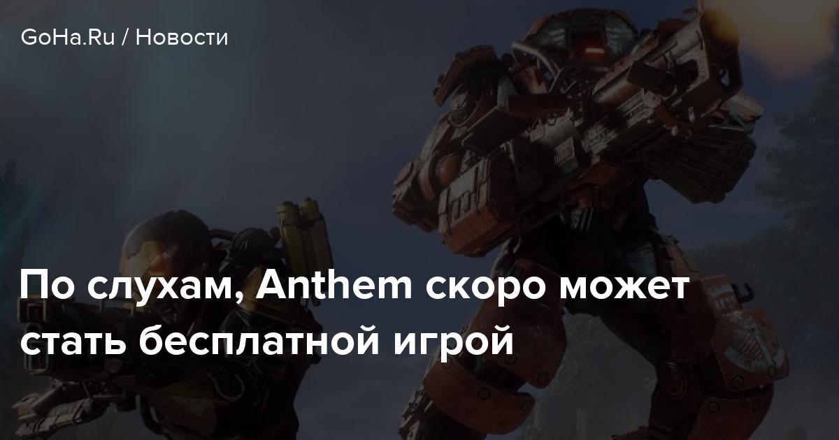 По слухам, Anthem скоро может стать бесплатной игрой
