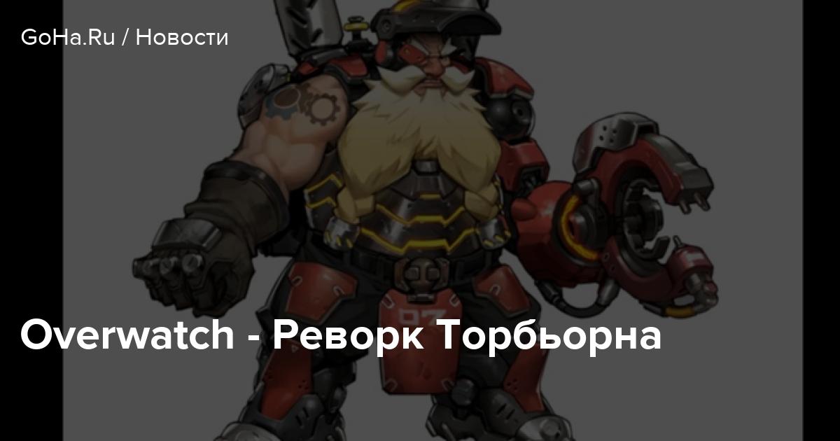 Overwatch - Реворк Торбьорна