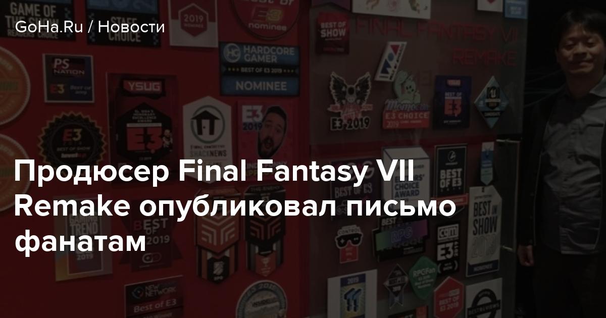 Продюсер Final Fantasy VII Remake опубликовал письмо фанатам