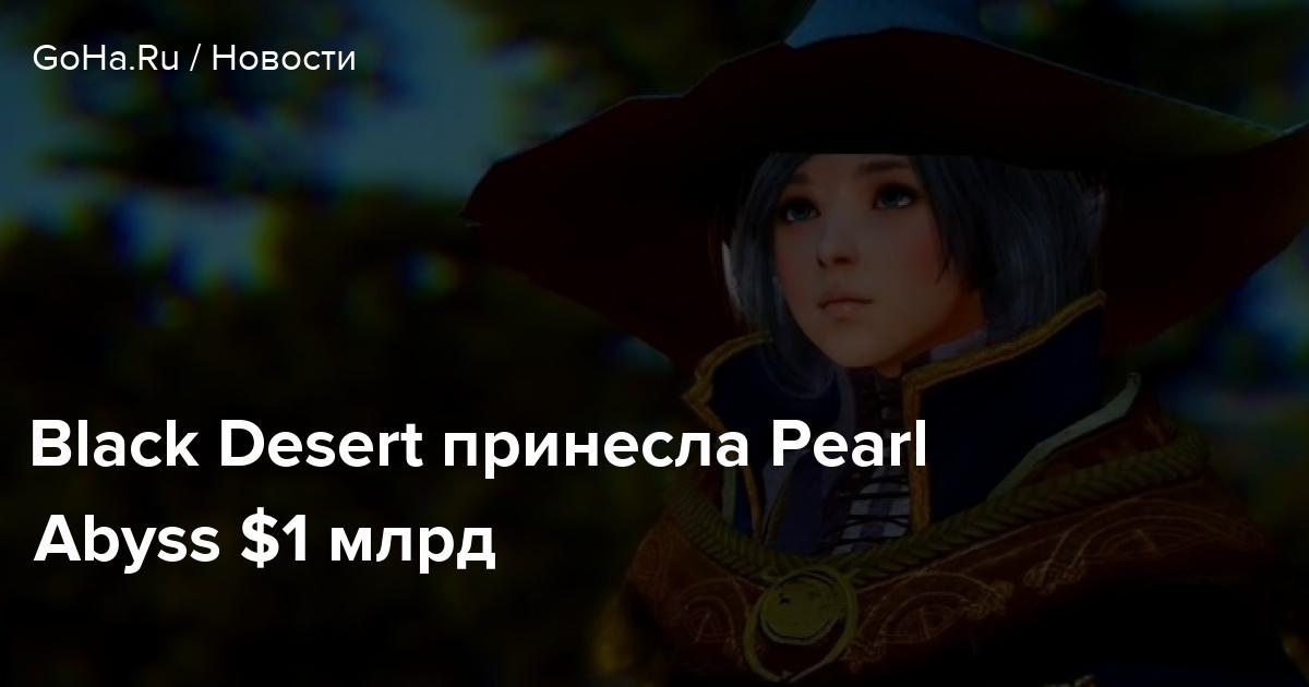 Black Desert принесла Pearl Abyss $1 млрд.