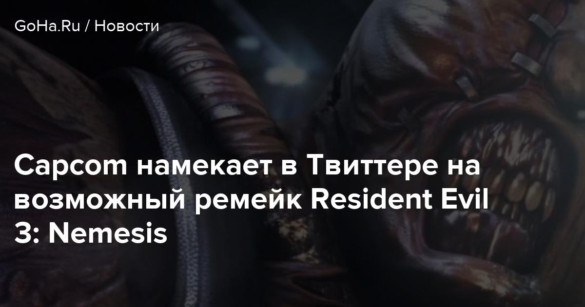Capcom намекает в Твиттере на возможный ремейк Resident Evil 3: Nemesis