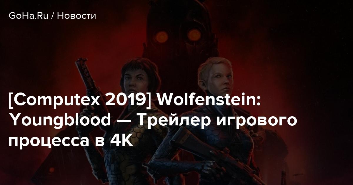 [Computex 2019] Wolfenstein: Youngblood — Трейлер игрового процесса в 4K