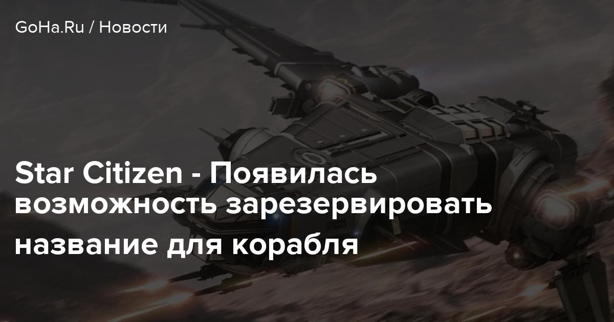 Star Citizen - Появилась возможность зарезервировать название для корабля