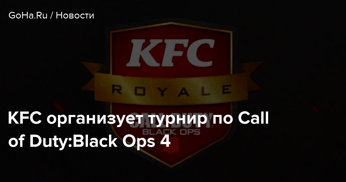KFC организует турнир по Call of Duty:Black Ops 4