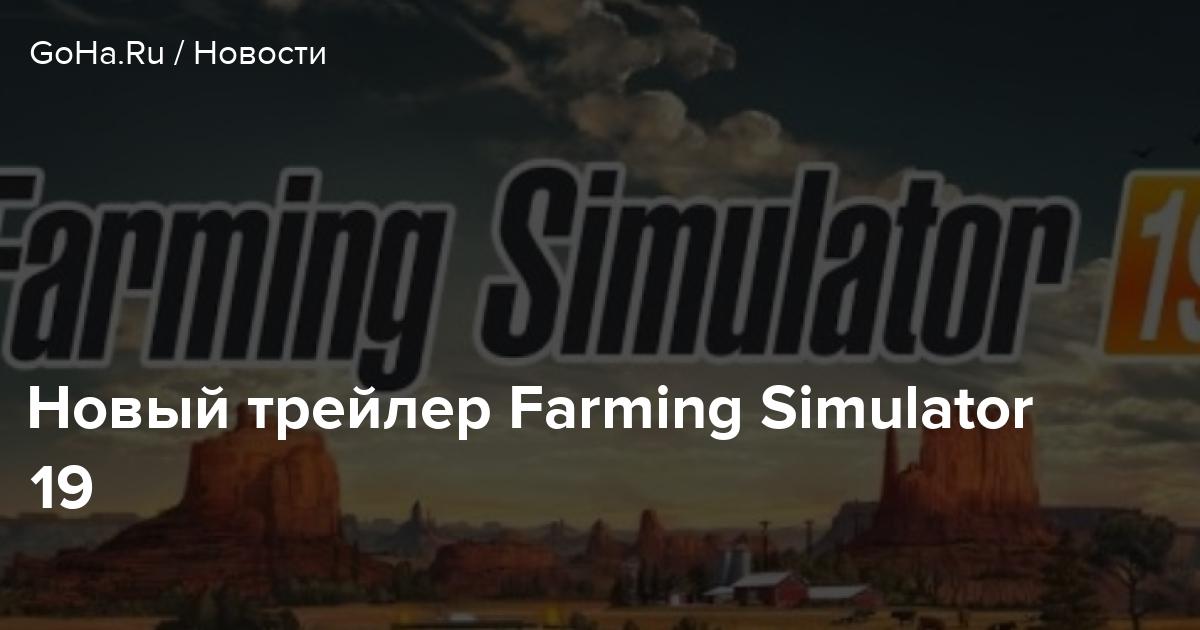 Новый трейлер Farming Simulator 19