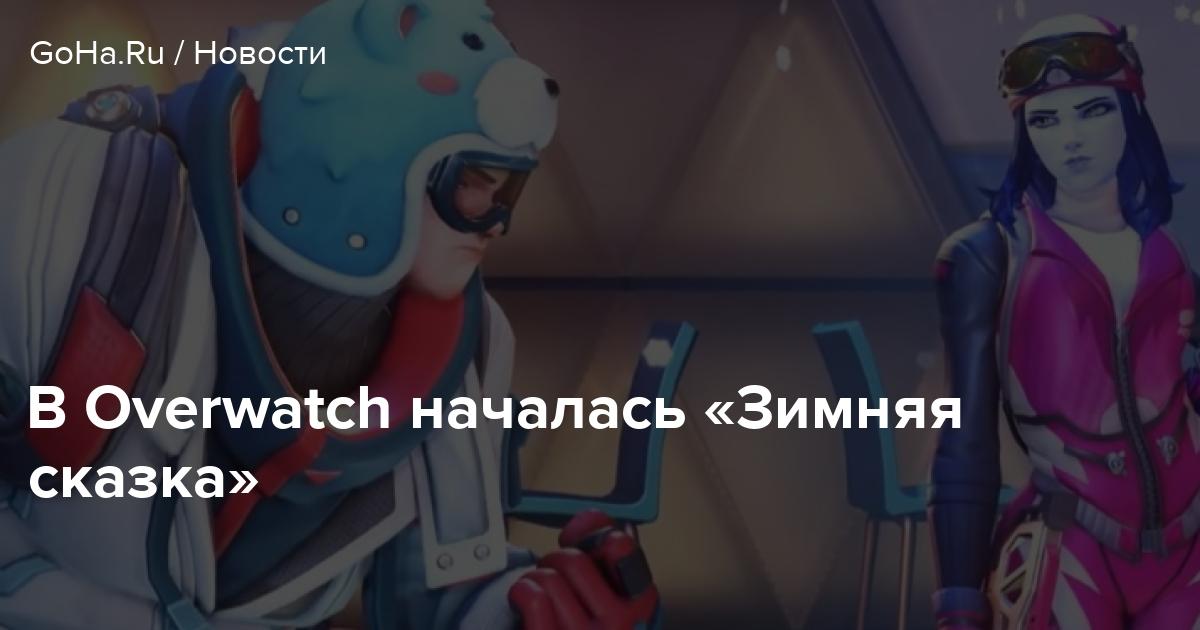 В Overwatch началась «Зимняя сказка»