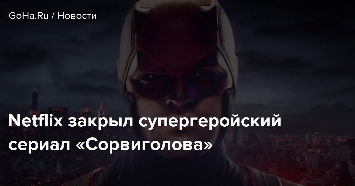 Netflix закрыл супергеройский сериал «Сорвиголова»
