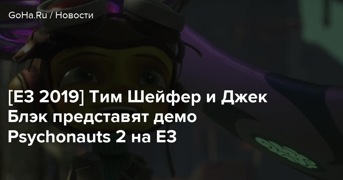 [E3 2019] Тим Шейфер и Джек Блэк представят демо Psychonauts 2 на E3