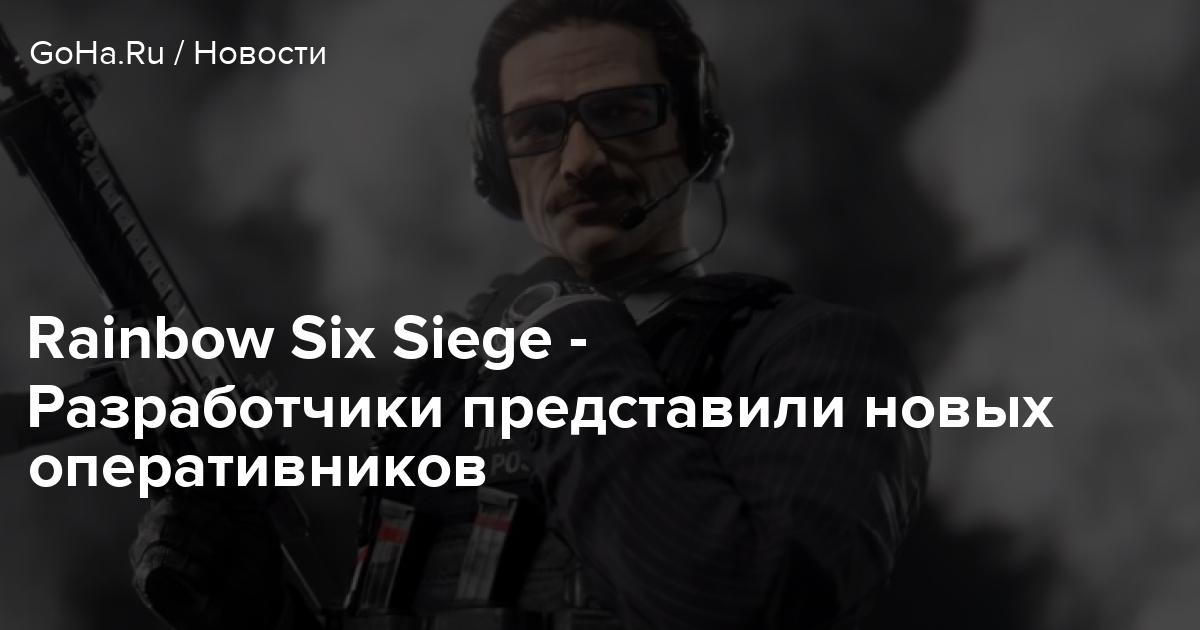 Rainbow Six Siege — Разработчики представили новых оперативников